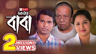 Amar Baba (আমার বাবা) | Rashed Shemanto (রাশেদ সীমান্ত) | Nadia Ahmed | Bangla New Natok 2020