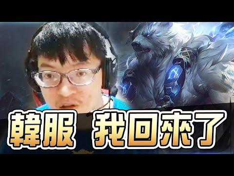 【西門夜說精華】韓服回歸 福利熊打野 開搞?