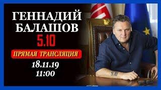 Геннадий Балашов. Прямая трансляция! - YouTube