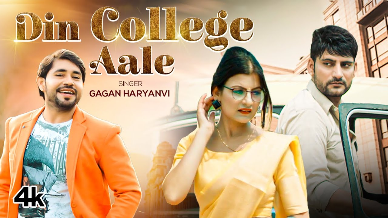 Din College Aale