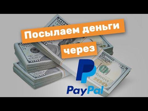 Пересылаем деньги через PayPal
