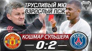 МЮ ПОСТАВИЛИ НА МЕСТО • Манчестер Юнайтед ПСЖ 0 2 обзор матча