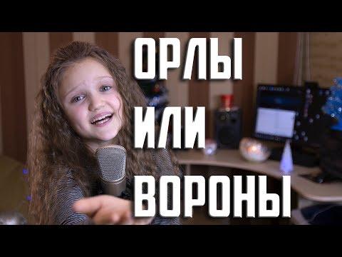ОРЛЫ или ВОРОНЫ  |  Ксения Левчик (10 лет) |  Чувственно, до слез!!!  |  cover (Г. ЛЕПС & М. Фадеев)