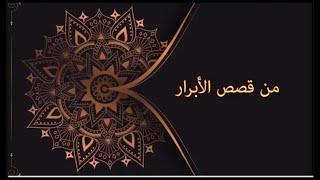 من قصص الأبرار ( 3 ) - السيد المرعشي و التراث الإسلامي - سماحة الشيخ محمد الصادق 1442/5/18هـ تحميل MP3