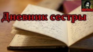 Истории на ночь - Дневник сестры