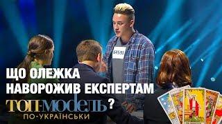 Олежка из Киев днем и ночью на кастинге Топ-модель по-украински