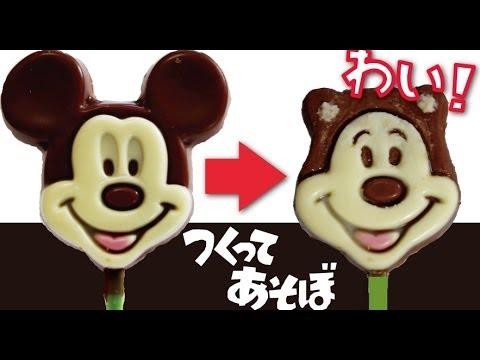 【衝撃】ゴロリをミッキーの顔で作る【ペロティ】つくってあそぼのわくわくさん