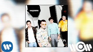 LUCKY4 - Надоело I Official Audio