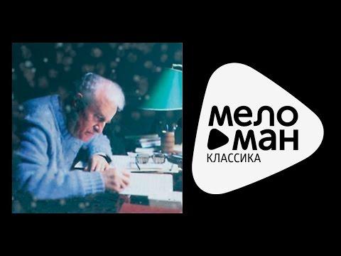 ГЕОРГИЙ СВИРИДОВ - Метель / Georgy Sviridov - The Snowstorm