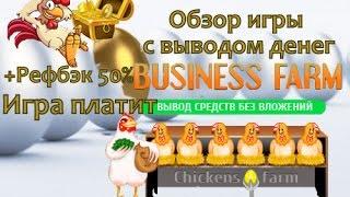 Chickens Farm - Обзор игры с выводом денег.Вывод денег с игры.Игра платит!