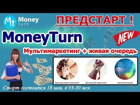#MoneyTurn - ПРЕДСТАРТ! МАРКЕТИНГ ДЛЯ ВСЕХ! ЗАРАБОТОК 20 600 рублей ДЛЯ АКТИВНЫХ И ПАССИВНЫХ