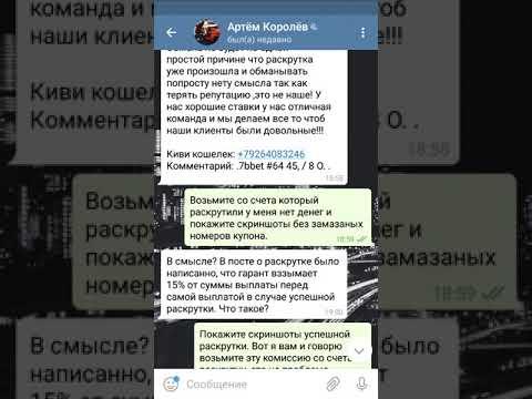 BIG MONEY ЛОХОТРОН Раскрутка счета денег ОТЗЫВЫ ОБМАН РАЗВОД ЛОХОТРОН