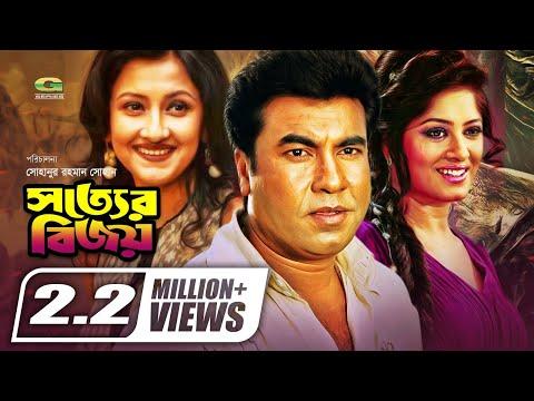 Bangla Superhit Movie | Sotter Bijoy | সত্যের বিজয় | ft Manna , Mousumi, Rachana Banerjee
