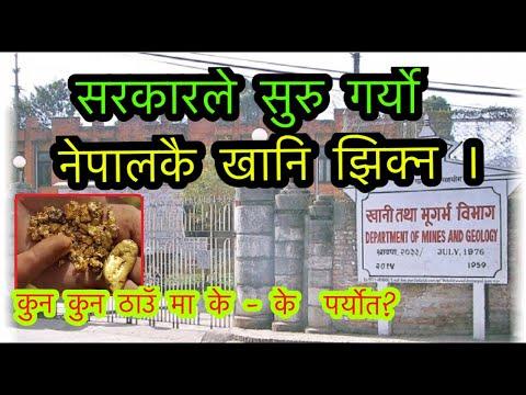 सरकारले सुरु गर्यो नुन देखी सुन सम्मको उत्खनन। कुन-कुन ठाउँ मा कुन-कुन खानि ? || mines in nepal ||