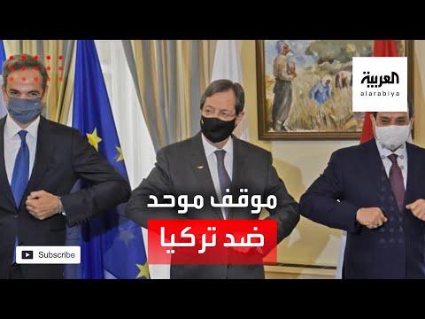 العرب اليوم - زعماء مصر وقبرص واليونان يوحدون موقفهم ضد أطماع تركيا في المتوسط