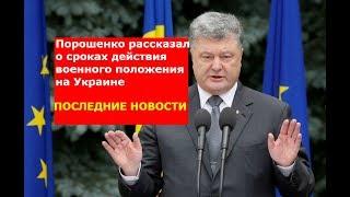 Новости Порошенко рассказал о сроках действия военного положения на Украине!Гражданский раскол