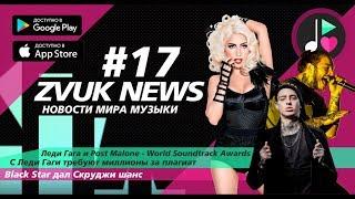 ZVUK NEWS #17 - Новости | Леди Гага плагиат Shallow | World Soundtrack Awards | Black Star и Скруджи
