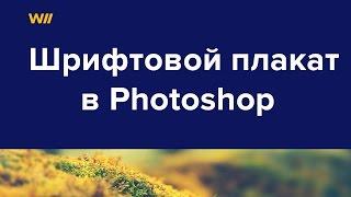 Шрифтовой плакат в Photoshop