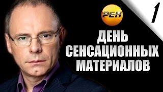 На чем сидят звезды! ДЕНЬ СЕНСАЦИОННЫХ МАТЕРИАЛОВ с Игорем Прокопенко!