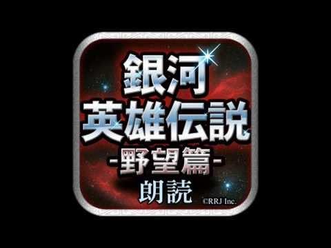 Video of 銀河英雄伝説02 野望篇 -朗読-