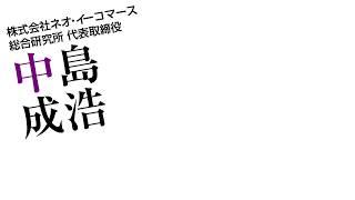 第一回定例会:JASEC 日本イーコマース学会のご案内