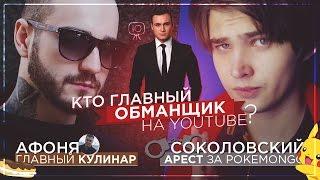 ЖЮ#34 / Соколовский АРЕСТ за PokemonGO, АфоняTV - главный обманщик YouTube