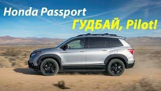 НОВАЯ Honda Passport! ТАКОГО кроссовера вы еще не видели! Honda Passport SUV 2019 First Look