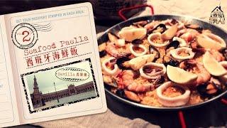 西班牙西維爾 - 西班牙海鮮飯   Sevilla, Spain - Seafood Paella