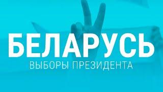 БЕЛАРУСЬ. ВЫБОРЫ. Протесты и столкновения с ОМОНом | 09.08.20