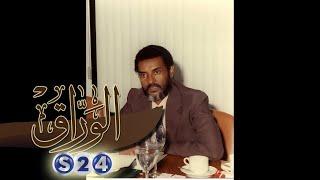 ذكرى وتكريم الفيزيائي السوداني العالمي البروفيسور محجوب عبيد طه - الوراق