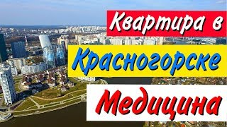 Стоит ли покупать квартиру в Красногорске. Часть 4: Медицина