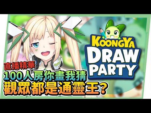 【KOONGYA Draw Party】笑到肚子痛的你畫我猜?觀眾都是通靈王? ▹璐洛洛◃