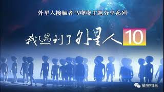 马晓晓《我遇到了外星人》第十场完整版