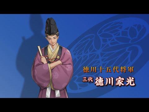 「第3代将軍・徳川家光」徳川十五代将軍|YouTube動画