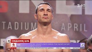Володимир Кличко іде з боксу: яким був його спортивний шлях