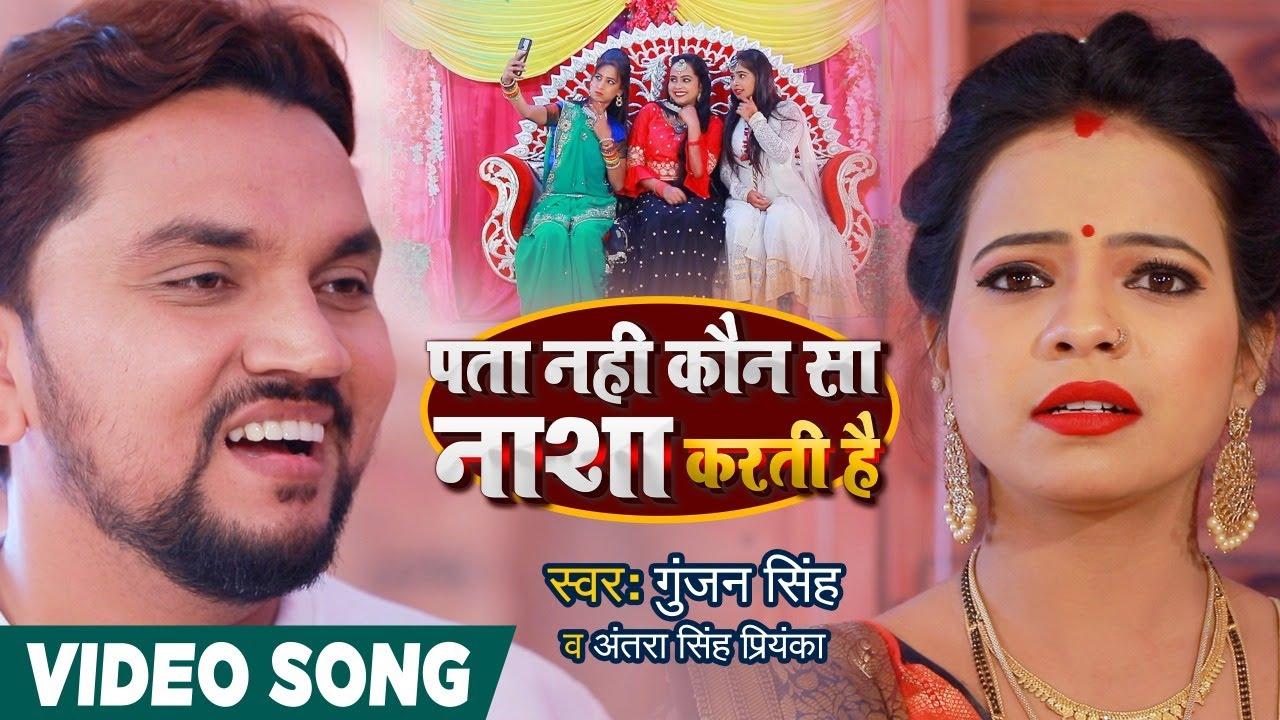 Pata Nahin Kaun mp3 Song