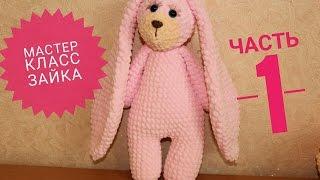 Вязаный зайка МЯКИШ ,мастер класс, часть 1 ЗАЯЦ КРЮЧКОМ Knitted Bunny