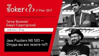 Тагир Валеев, Барух Садогурский — Java Puzzlers NG S03 — Откуда вы все лезете-то?!