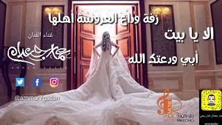 زفة وداع العروسة أهلها - الا يابيت أبي ودعتك الله | الفنان عمار جعدان | جديد2019