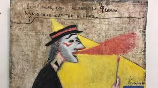 О выставке Андрея Колкутина в РОМИИ