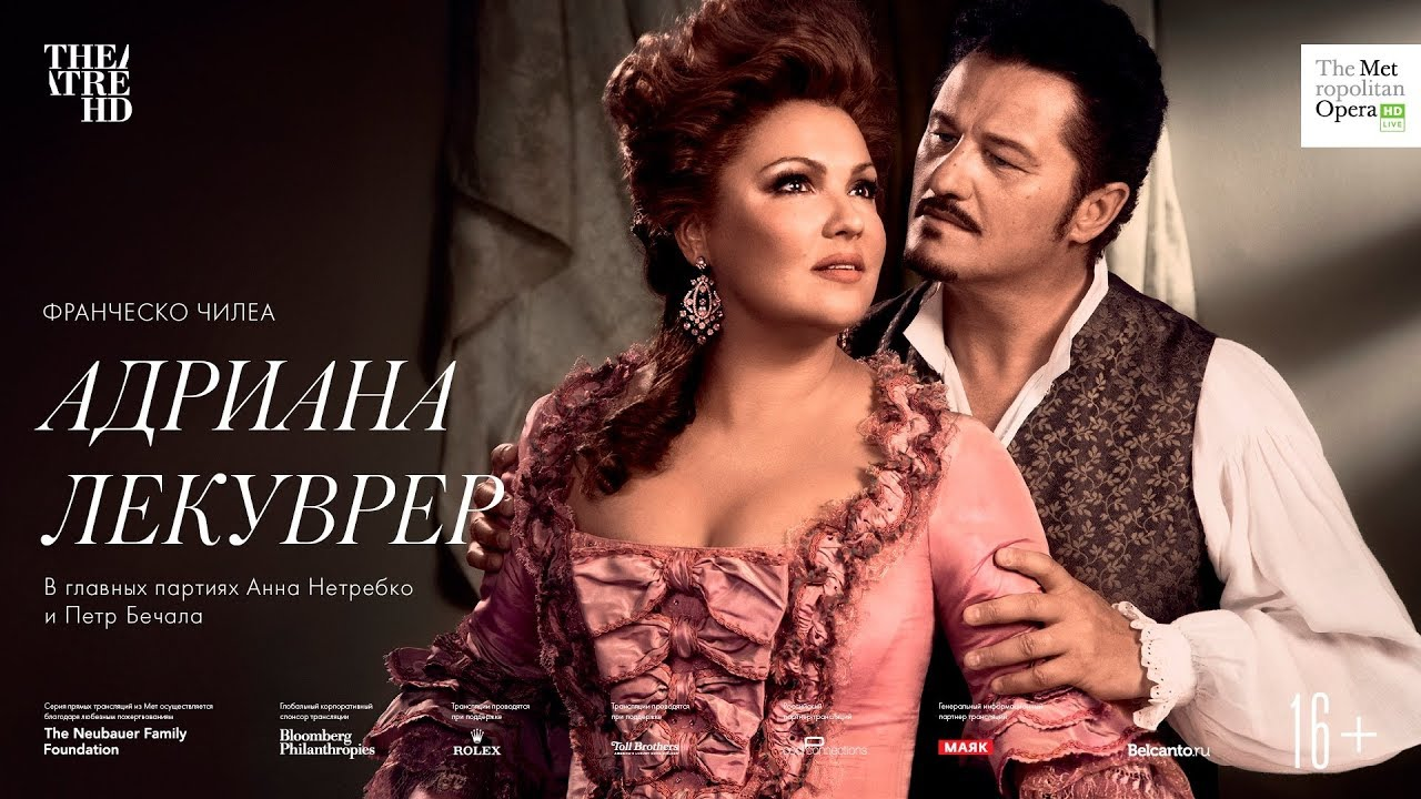 TheatreHD: Мет: Адриана Лекуврёр