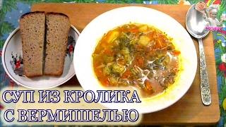 Суп из кролика с вермишелью! Первые блюда! ВКУСНЯШКА