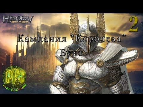 Герои меча и магии скачать депозит