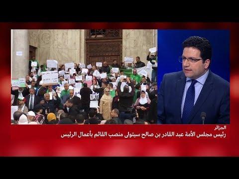 الجزائر رئيس مجلس الأمة عبد القادر بن صالح سيتولى منصب القائم بأعمال الرئيس