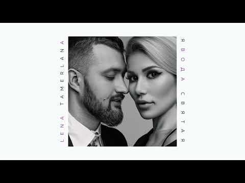 TamerlanAlena - Святая Вода (Official Track 2021)
