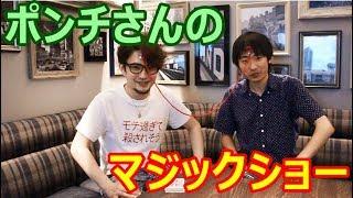 日本一のマジシャン ポンチさんのマジックショー