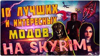 10 Лучших Новых и Интересных Модов на Скайрим►TES V: Skyrim►2019