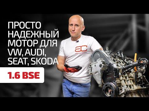 Фото к видео: Лучшая альтернатива FSI и TSI? За что уважают старый 8-клапанный 1.6 MPI (BSE)