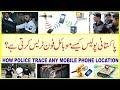 How Police Trace Your Mobile Phone Location ?