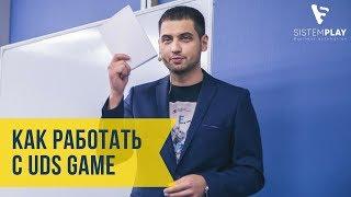 Как работать с UDS Game  Сабир Хайретдинов